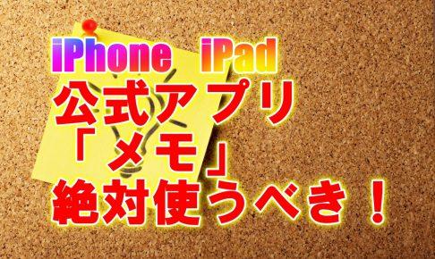 iPhone、iPad 公式アプリ「メモ」ぜったいに使うべき