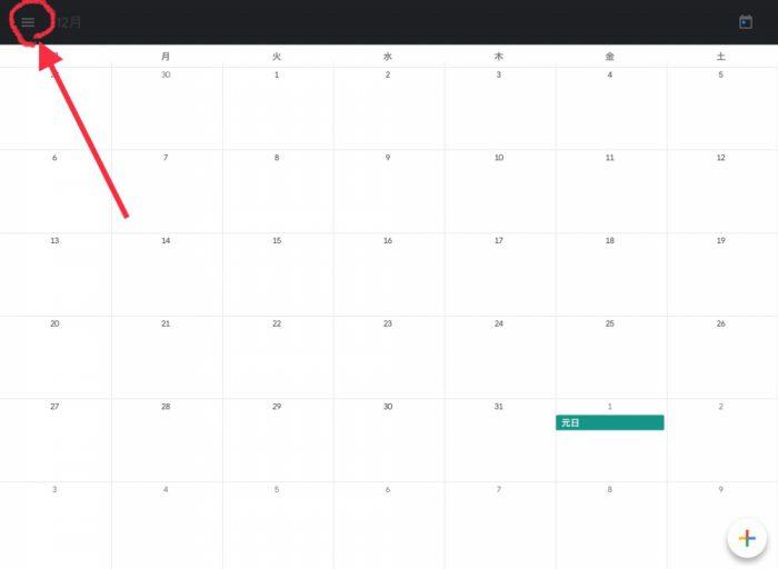 Googleカレンダー起動