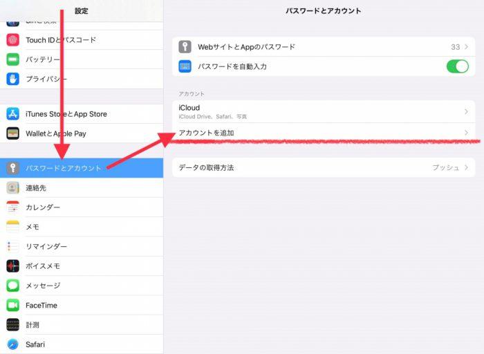 iPad パスワードとアカウント、アカウント追加