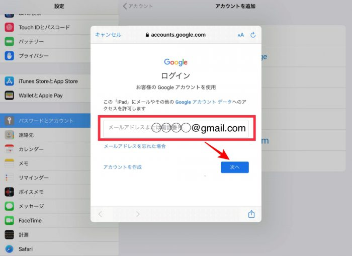 Gmailを入力
