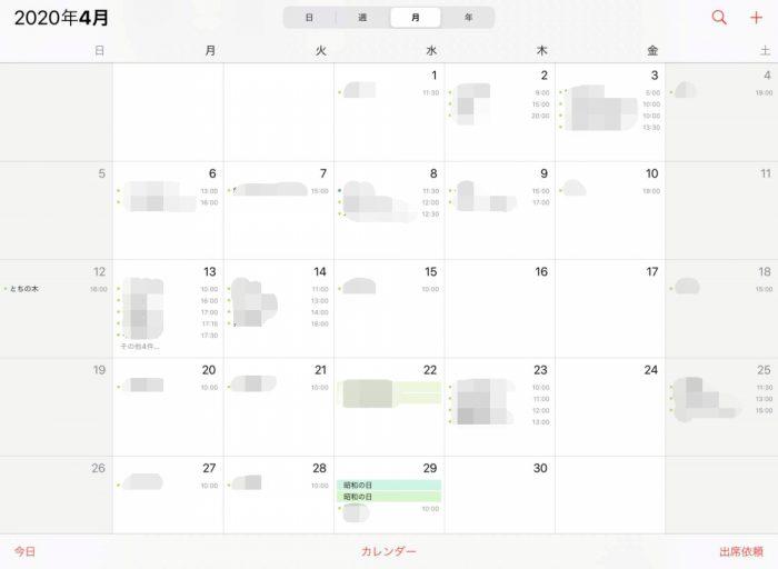 GoogleカレンダーをApple公式カレンダーに同期