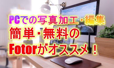 PCでの画像加工・編集は簡単無料のFotorがオススメ