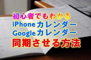 Appleカレンダー、Googleカレンダーを同期させる方法