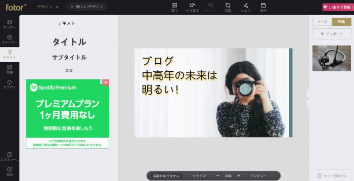 Fotor YouTubeサムネイル作成