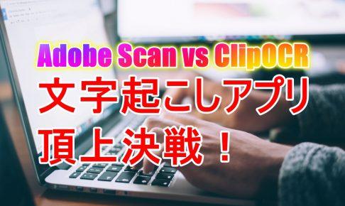 文字起こしアプリ頂上決戦! Adobe Scan VS ClipOCR