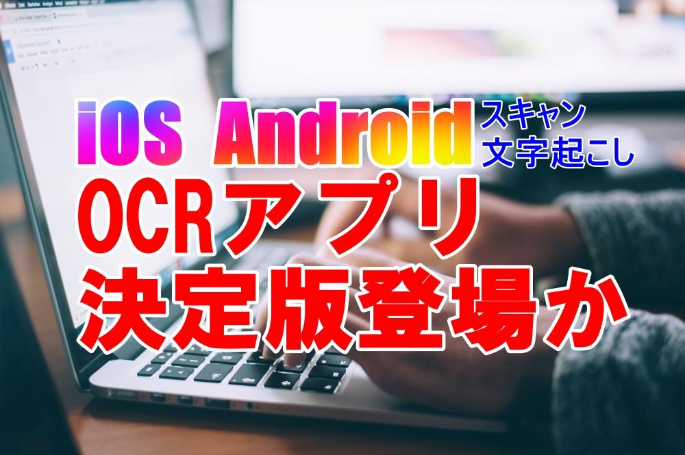 iOS、Android OCRアプリの決定版登場か
