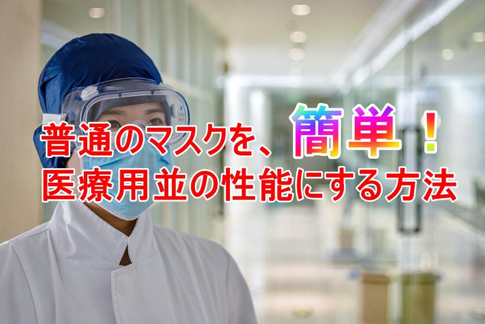 普通のマスクを医療用並の性能にする方法