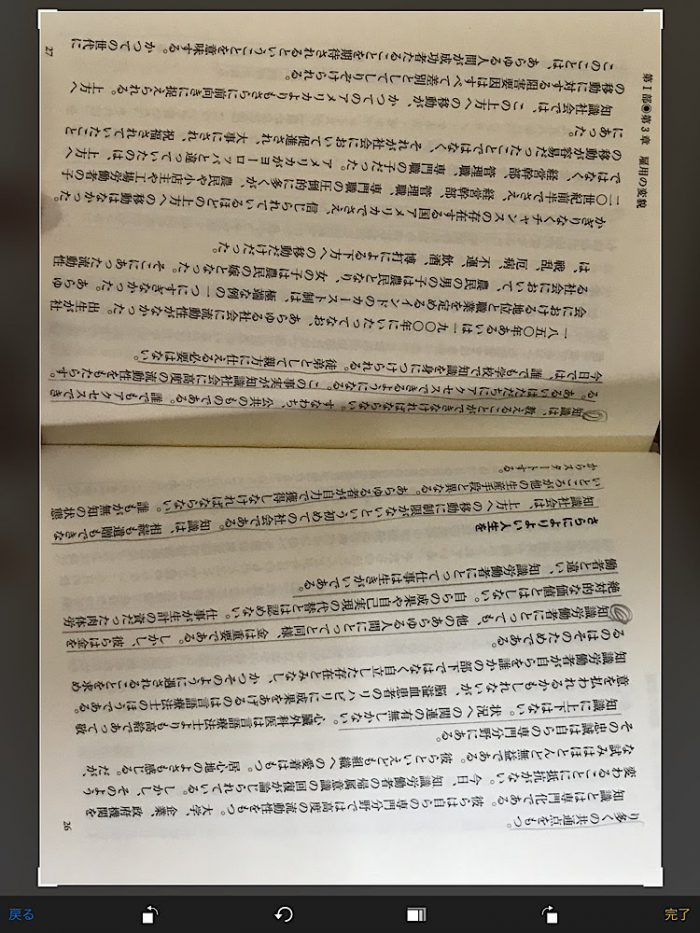 一太郎Pad 本のスキャン
