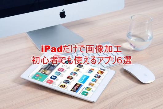 iPadだけで画像加工 初心者でもかんたんアプリ6選