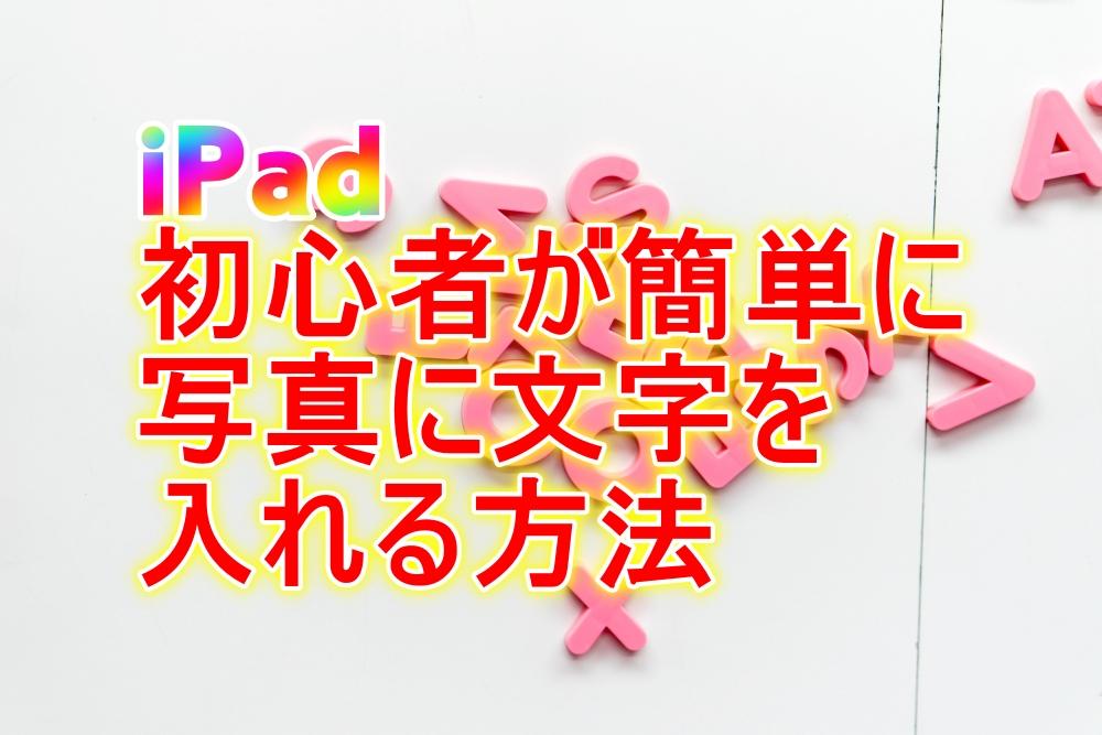 iPad初心者が写真に文字を入れる方法