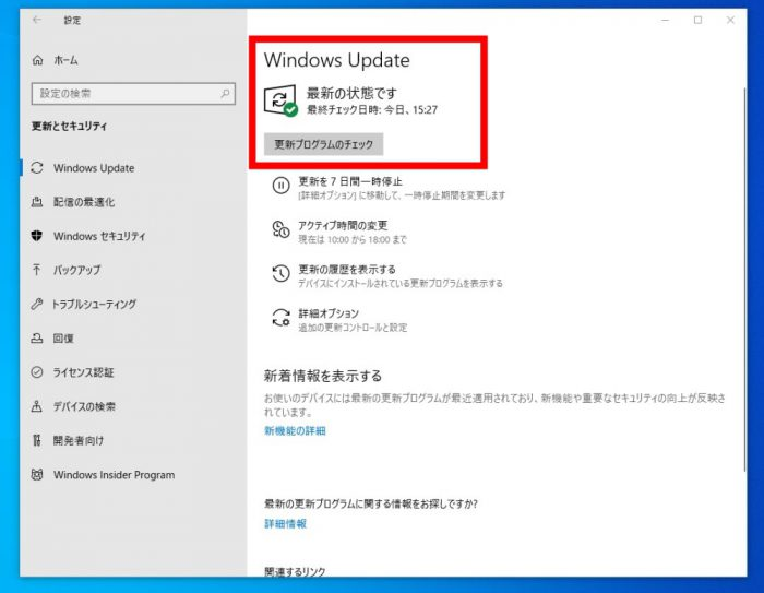Windows 更新とセキュリティ