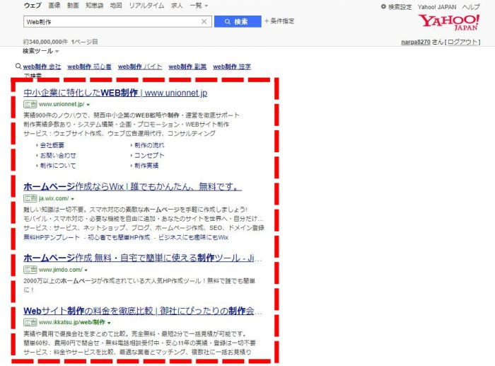 Yahoo リスティング広告