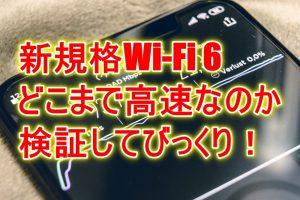 Wi-Fi6が、どこまで高速なのか検証!