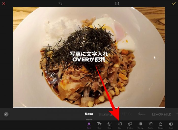 OVER 文字の大きさ変更