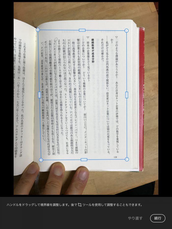 Adobe スキャンで紙の本をスキャン
