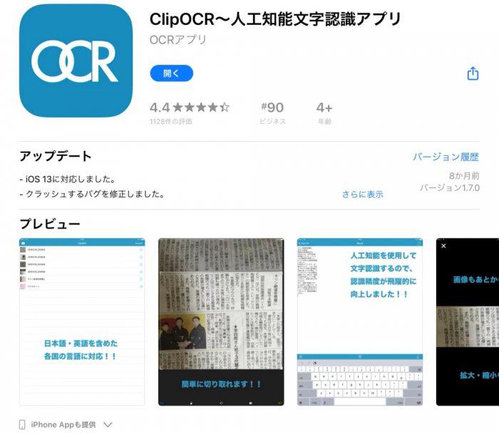 Clip OCR