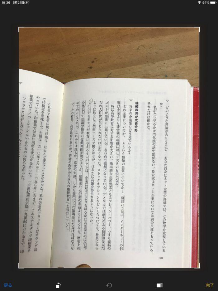Clip OCR、紙の本をスキャン
