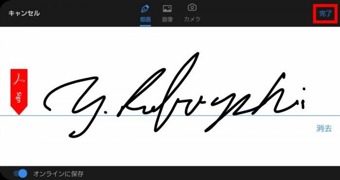 Acrobat 手書き署名