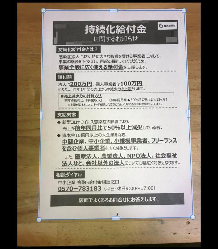 Adobe Scan、A4用紙からスキャン