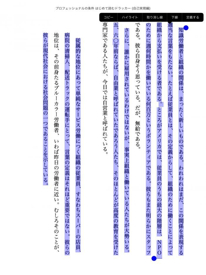 Adobe ScanでKindleから文字起こし