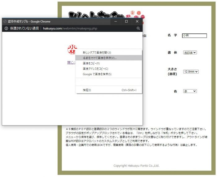 Web認印 保存