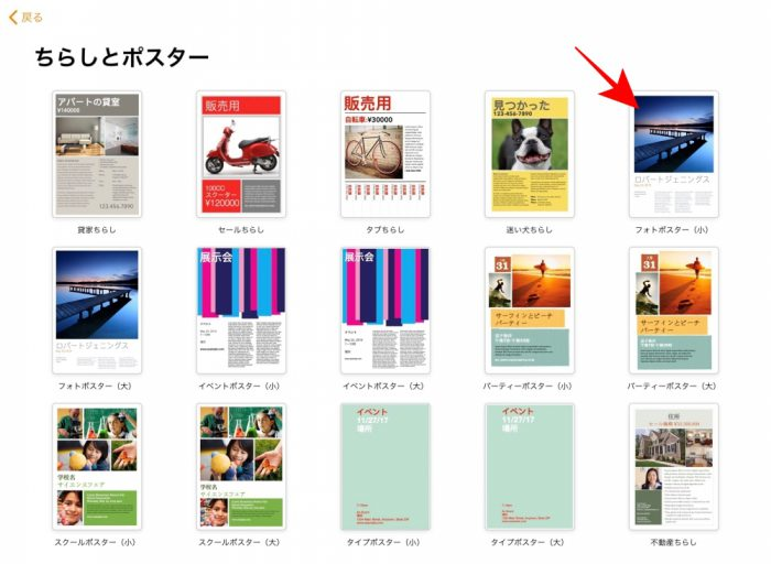 Pages テンプレート選択