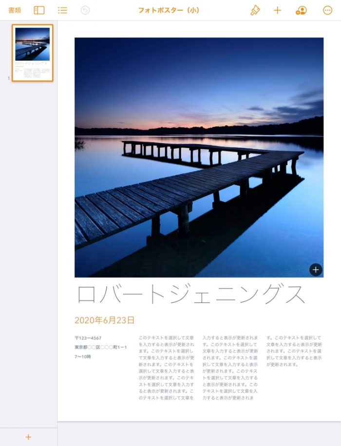 Pages テンプレートから作成