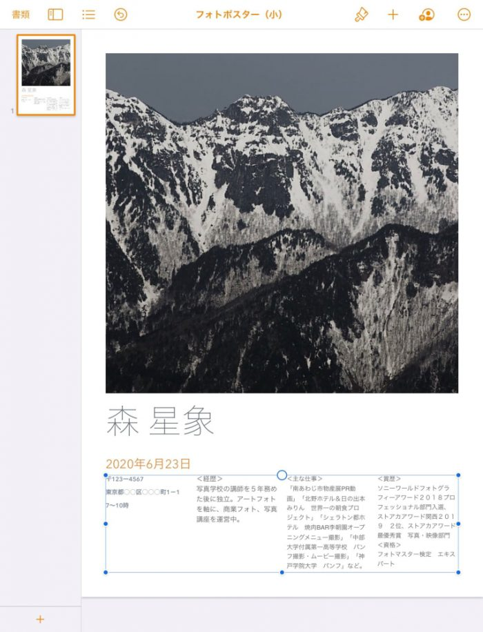 Pages テキストの編集
