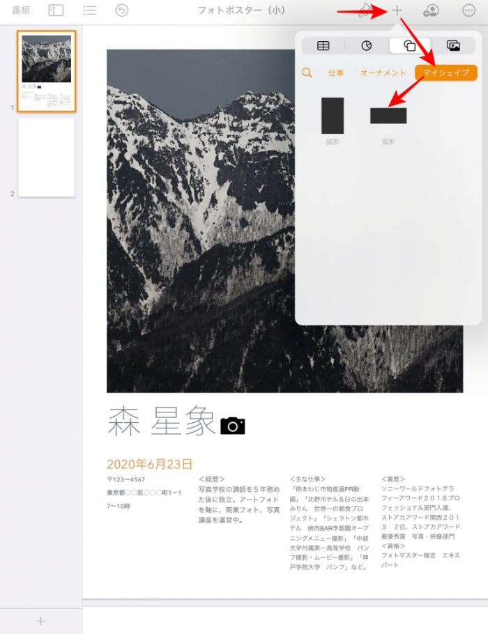 Pages テキスト追加