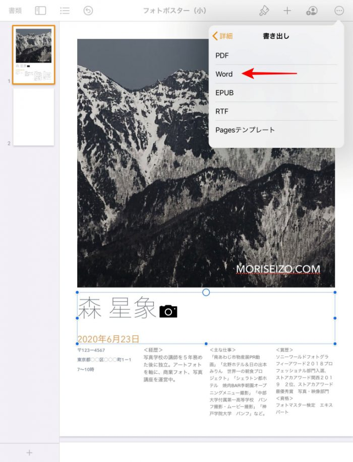 Pages Word形式での書き出し
