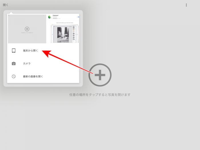 Snapseed 起動
