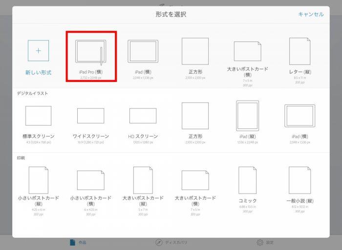 Adobe Photoshop Sketch 形式を選択