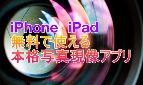 iPhone、iPad 無料で使える本格写真現像アプリDarkroom