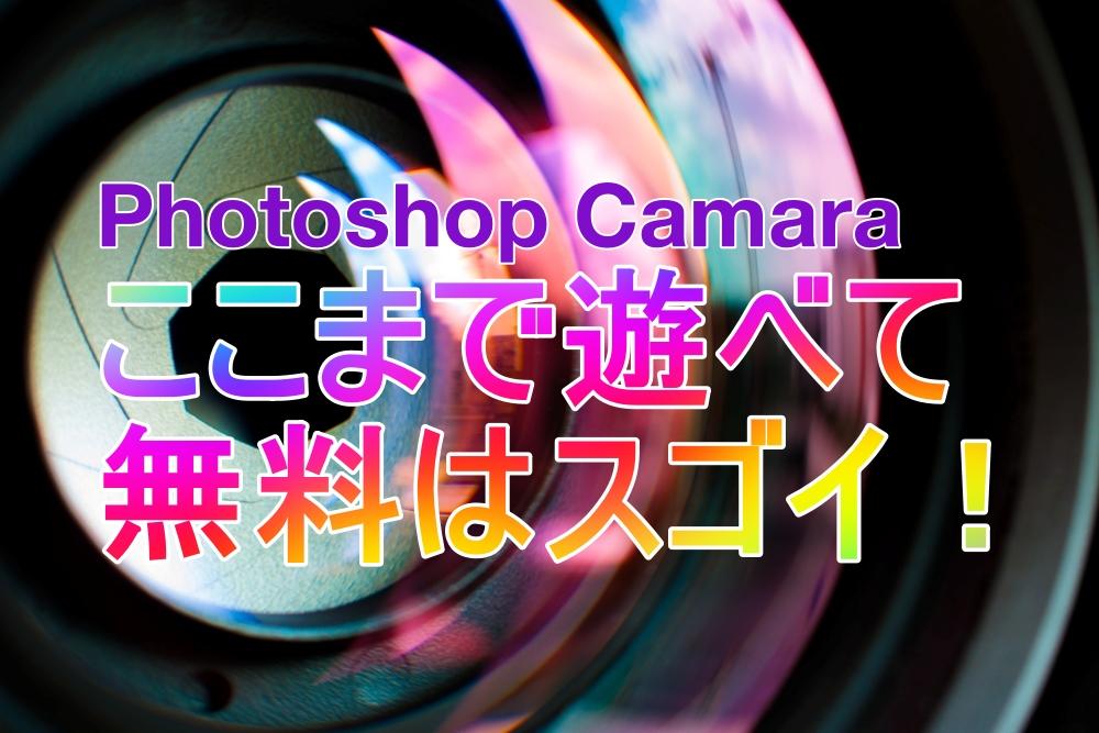 Photoshop Camera ココまで遊べて無料はスゴイ!