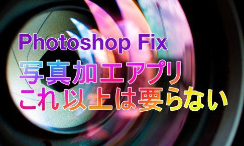 Photoshop Fix 写真加工アプリ、これ以上は要らない