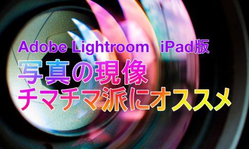 iPad版Adobe Lightroom、写真現像をチマチマやる人にお勧め