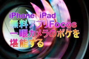 iPhone、iPad無料アプリFocosで一眼カメラのボケを堪能する