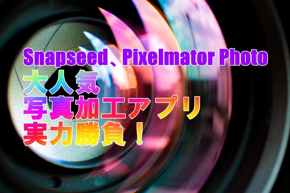 Snapseed Pixelmator Photo 人気写真加工アプリの実力勝負