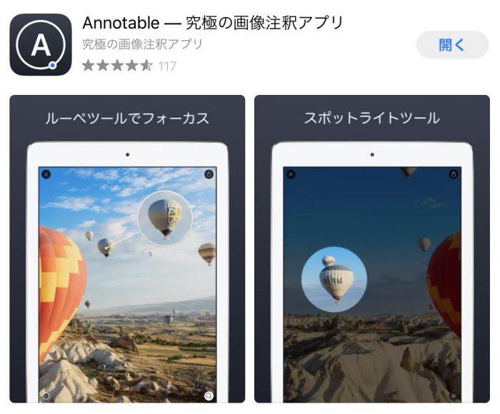 究極の画像脚注アプリ Annotable