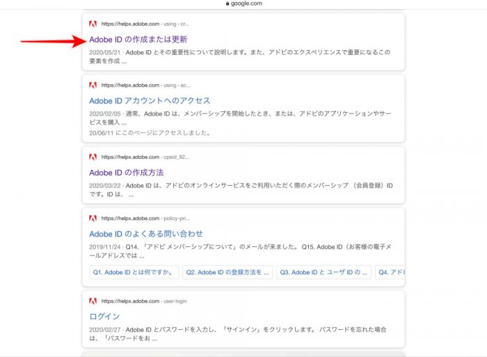Adobe IDでブラウザ検索