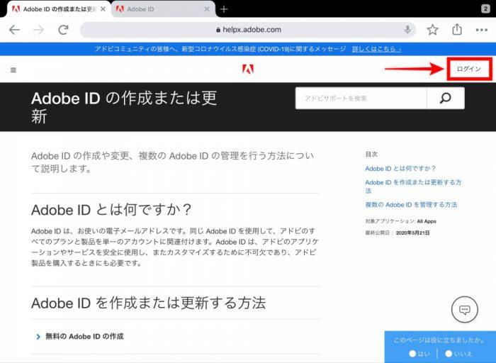 Adobe ID 作成