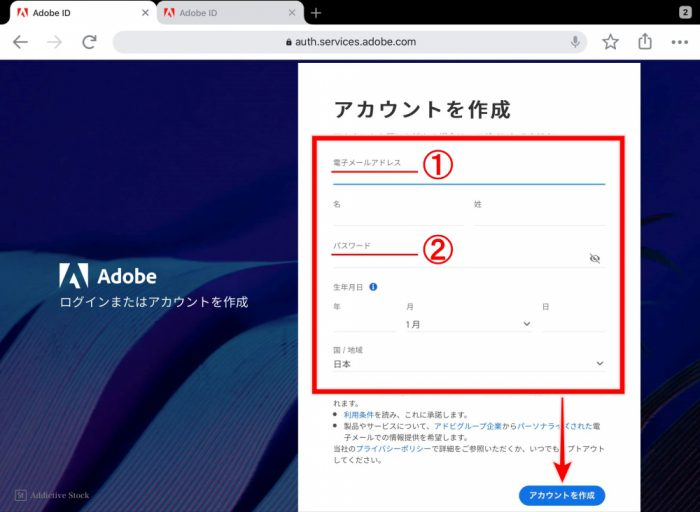 Adobe ID アカウント登録