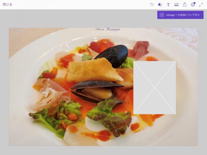 Adobe Comp 写真配置2枚目