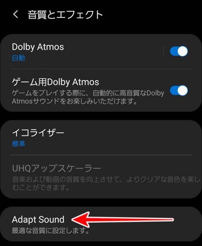 Galaxy Adapt Sound