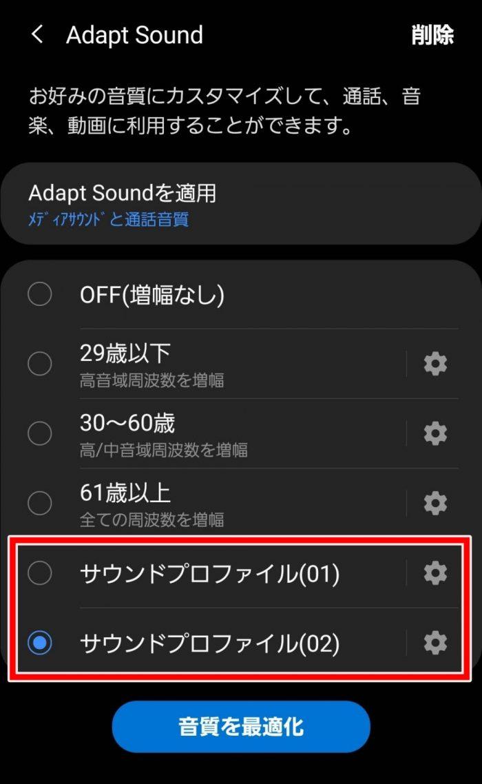 Galaxy サウンドプロファイル