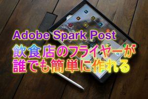 Adobe Spark Post で飲食店のフライヤーを簡単に作る