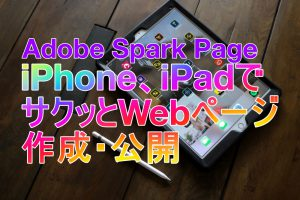 Adobe Spark PageでWEBページをiPhone、iPadで作成・公開