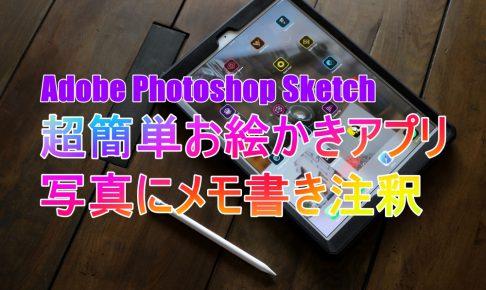 Adobe Photoshop Sketch 無料簡単お絵かきアプリで写真にメモ書き注釈