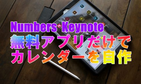 Numbers,Keynote 無料アプリでカレンダー制作