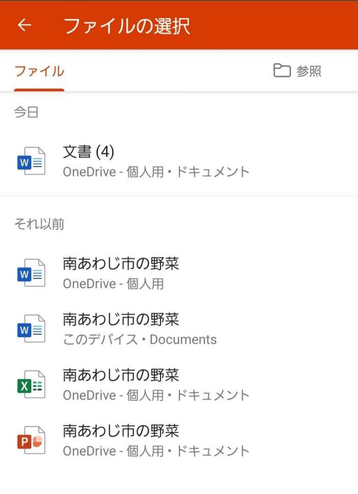 PDF化するドキュメントを選択